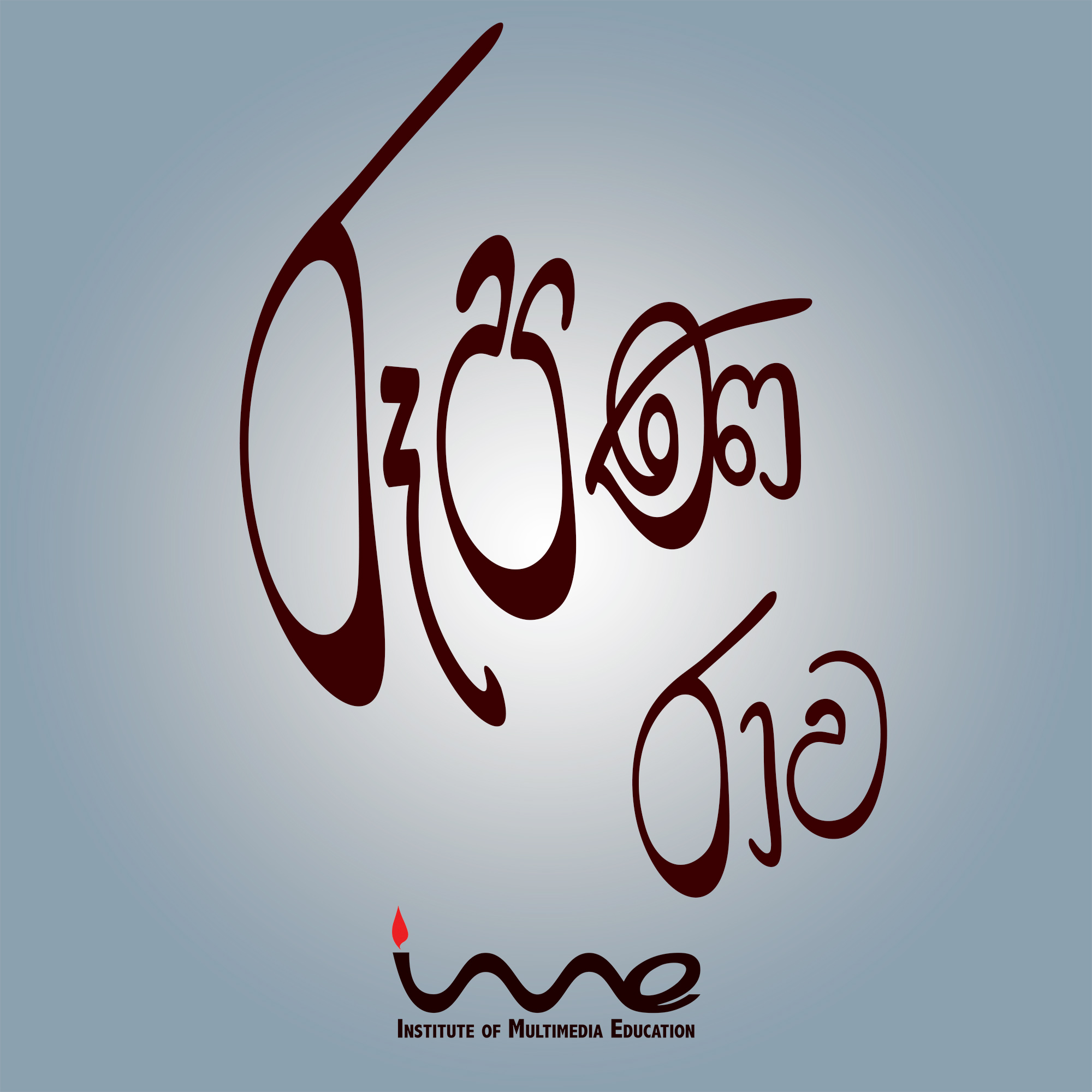 IME Sinhala Podcast