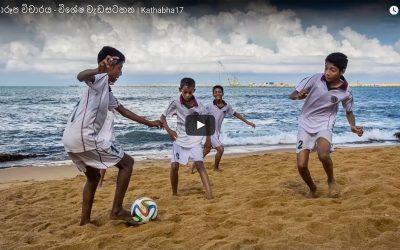 ඡායාරූප විචාරය – විශේෂ වැඩසටහන – කතාබහ – 17   Photo critique – Special Episode – Kathabaha – 17