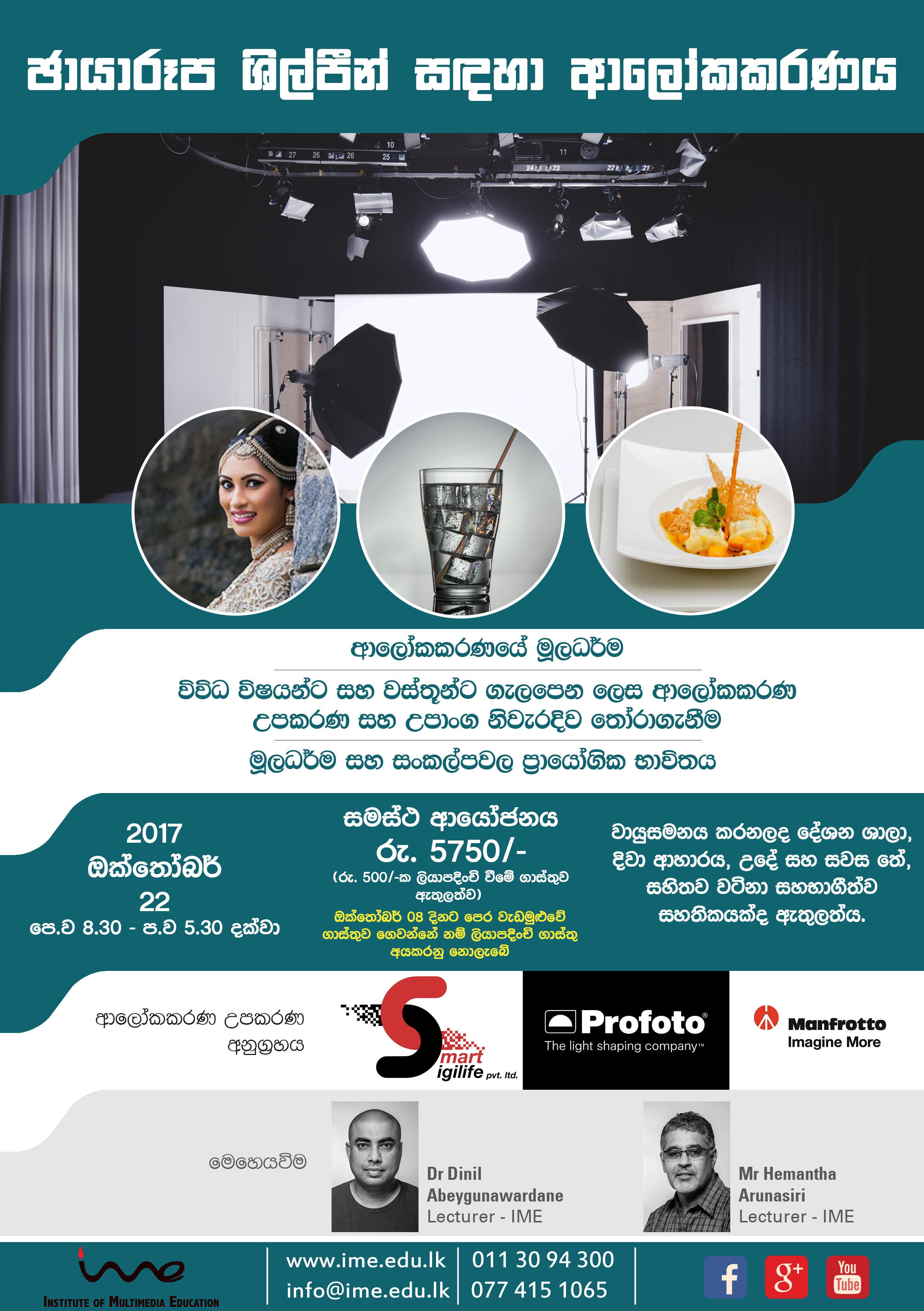 Lighting workshop_Oct2017-IME-Institute of multimedia education
