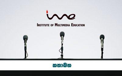 අධ්යාපනය සහ කලාව – කතාබහ 009 | Education and Art – Kathabaha 009