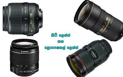 කිට් ලෙන්ස් සහ ප්රොෆෙෂනල් ලෙන්ස් – කතාබහ 021 | Kit Lenses and Professional Lenses – Kathabaha- 021