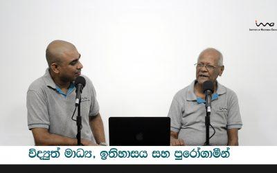 විද්යුත් මාධ්ය, ඉතිහාසය සහ පුරෝගාමීන් – කතාබහ 25 | Digital Media, The History & Pioneers – Kathabaha -25