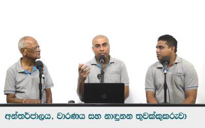 අන්තර්ජාලය, වාරණය සහ නාඳුනන තුවක්කුකරුවා – කතාබහ 26 | Internet, Censorship & The Unidentified Gunman – Kathabaha 26