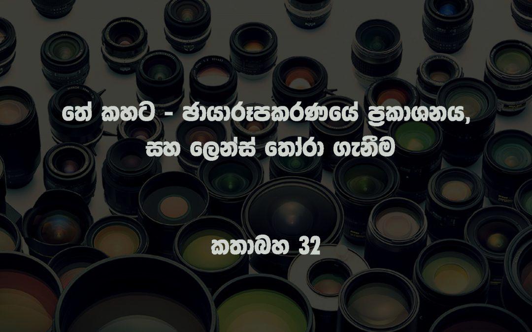 තේ කහට, ඡායාරූපකරණයේ ප්රකාශනය සහ ලෙන්ස් තෝරා ගැනීම | 'තේ කහට', Expression of Photography and Choosing Lenses | Kathabaha 32