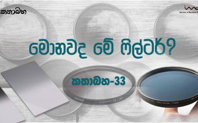 ෆිල්ටර් ගැන නවකයන්ට, ඡායාරූපකරණයේ ප්රකාශනය | Filters, Expression through photography – Kathabaha 33